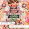 今年最後のイベント出展は12/1(日)浅草で^^~東京第43回心と体が喜ぶ癒しフェスティバル出展します~