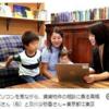 「子育てCHINTAIアドバイザー」が朝日新聞に掲載されました♪
