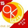 OKL'18_第15戦 - 第5回伊豆大島大会