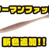 【GEECRACK】フォールアクションで誘うファットワーム「ヤーマンファット」に新色追加!