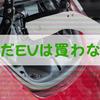 電気自動車(EV)のデメリット2選。買うのはまだ早い