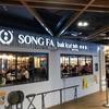 スタミナ料理、肉骨茶(バクテー)の人気店、SONG FAへ潜入