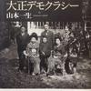 2007.09 恋と伯爵と大正デモクラシー 有馬頼寧日記1919