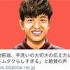 ネットニュースの木村拓哉の全然似ていない似顔絵に驚愕