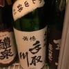 手取川、特醸あらばしり大吟醸生酒&庭のうぐいす、純米吟醸うすにごりの味。