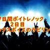 【2日目】7日間ボイトレノック〜ミックスボイスのラビリンス〜