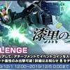ガンブレモバイル奮戦記79ーイベント「漆黒の翼」チャレンジへの挑戦&ポイント中間報告