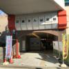京成金町線柴又駅から寅さん記念館へのアクセス(行き方)