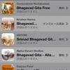 バガヴァッド・ギーターのiPhoneアプリ