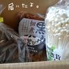 【信州中野】黒あわび茸を刺身とバター炒めで食べる!【食べチョク】