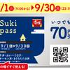すき家で何度でも70円引きになる【スキパス】詳しい情報はこちら!