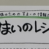 「すまいのレシピ 第5号」発行!