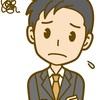 客のポッキー食うんじゃねえ!! 新人(男)指導を悩む中年サラリーマン(雑記です)