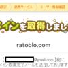 【はてなブログpro】からの【独自ドメイン取得、設定】の仕方(ムームードメイン)アドセンス審査まで出しちゃった。