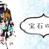 【宝石の国】12話 最終話  感想