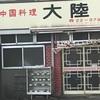 平塚 中華料理 大陸
