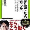 杉村太蔵さんの「失言を活かす処世術」