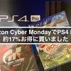Amazon Cyber MondayでPS4 Proを約17%お得に買いました