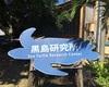 黒島観光、美ら海水族館より100倍楽しい研究所〜子連れ石垣島旅行記③