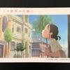 【少しネタバレ】今更ながら「この世界の片隅に」を見た感想。昭和20年広島県に愛を込めて。
