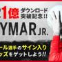 フリマアプリ「メルカリ」世界1億ダウンロード突破!