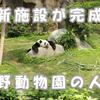 新施設が完成した上野動物園の人流