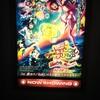 【 映画レポ】「映画 スター☆トゥインクルプリキュア 星のうたに想いをこめて」 感想。責任とは? スタプリにおける責任について