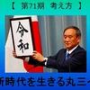 株式会社丸三第71期スタート!!
