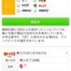 継続は当選なり!!!( ˃̶͈̀ロ˂̶͈́)(4月3日 ミニロトの結果)