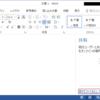【超便利】Microsoft Office 2016の新機能を紹介します