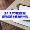 【株式】運用成績&保有株一覧(2019.3.8時点) MYポートフォリオはほぼ全滅...