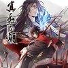 PSVITA版『真紅の焔 真田忍法帳』は6月28日発売!!