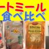 筋トレ・ダイエットで初めて食べる人におすすめのオートミール紹介!
