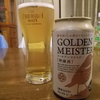 【DHCビール】ゴールデン マイスターを飲んでみました。