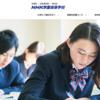 「NHK学園高等学校」で独自の給付型奨学金制度が2種類創設!2020年度からスタート
