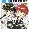 『境界のRINNE(りんね) 29』 高橋留美子 少年サンデーコミックス 小学館