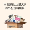 あと二日!【7月7日まで】Amazonで本10冊以上購入で海外配送料無料です