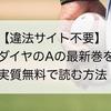 『ダイヤのA』の漫画最新巻を実質無料で読む方法【違法0】