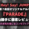 【感想・レビュー】Hey! Say! JUMP『PARADE』全曲勝手に徹底レビュー!|事務所の本気を感じるコンセプトアルバム