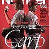 今日のカープ本:優勝記念本 その1 『Number(ナンバー)962号 V3から日本一へ カープの花道。』