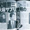 日本という国の総理大臣が、日本で認可されていないサプリを使用している。