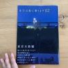 8/12 C96 月曜日 西2ホール ち-02b にてお待ちしています。新刊は東京の水路を船でゆく本です。
