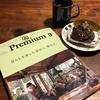 【インテリア雑誌】&Premiumとミスド×ミエールエルメのコラボドーナツでインテリアの構想を練る。
