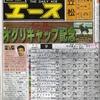 レース観戦アーカイブス(Vol.20 2001オグリキャップ記念)