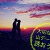 【マンネリカップルにおすすめ!】恋人と山デートしよう!