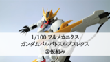 ガンプラ制作記「1/100 ガンダムバルバトスルプスレクス」②仮組み