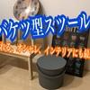 【バケツ型収納スツール】おしゃれで座れるバケツで簡単収納!インテリアにもオススメ!
