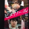 今頃ですが、2016年のジャニーズ映画を振り返る。2016年のジャニーズ映画No.5!森田剛君の 殺人鬼から関西ジャニーズJrのアイドルとは?を問う作品まで