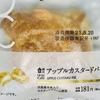 【実食】牙をむく第3のローソン・アップルパイ コンビニ史上最強アップルパイ!?