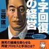 三枝匡『V字回復の経営』